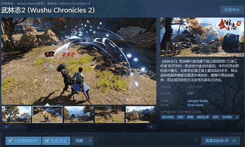 《武林志2》官方宣传片曝光 无缝地图任你遨游