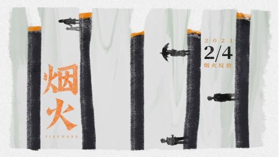国产恐怖游戏《烟火》正式发售 疑云丛生灭门悬案