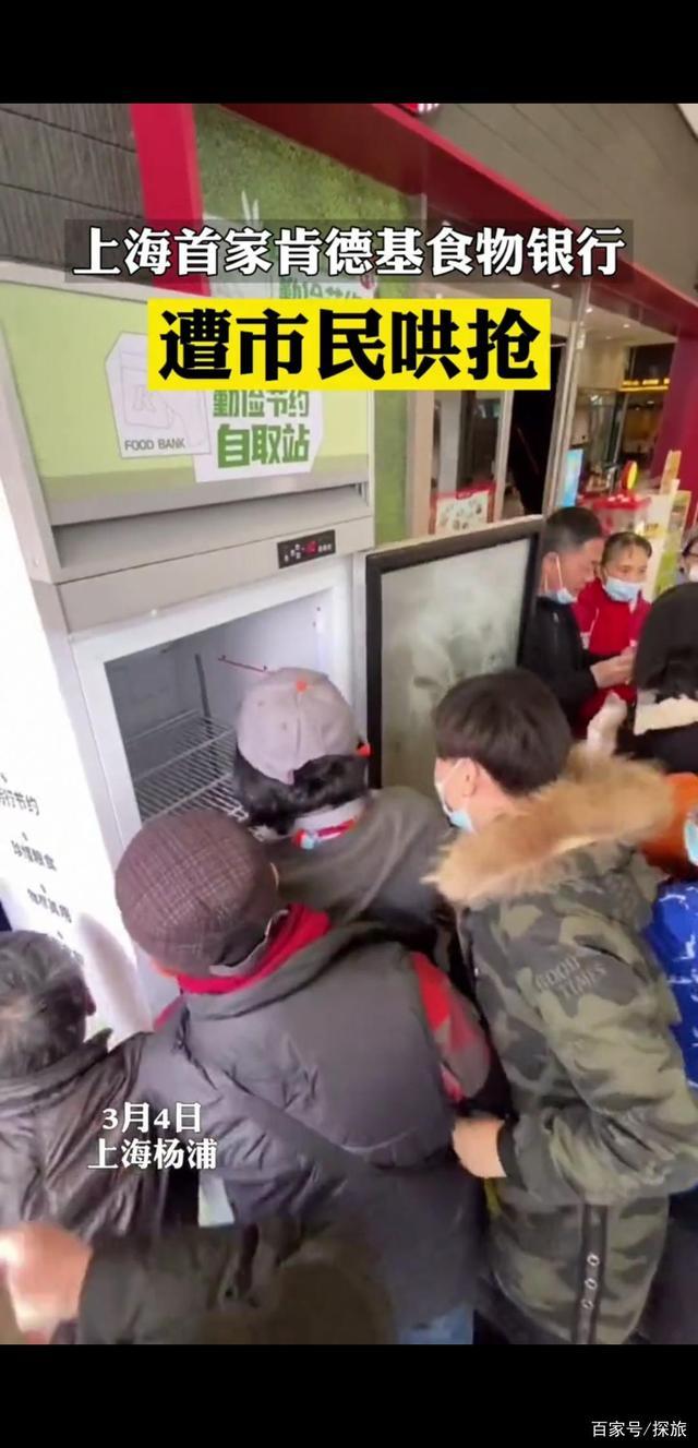 肯德基食物银行遭哄抢什么情况?上海首家KFC食物银行遭哄抢原因始末