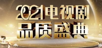 2021年电视剧品质盛典直播在线看链接_2021年电视剧品质盛典回放重播入口地址