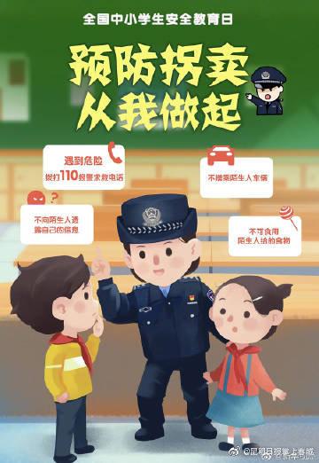 公安部新闻发布会 全面查找改革开放以来失踪被拐儿童