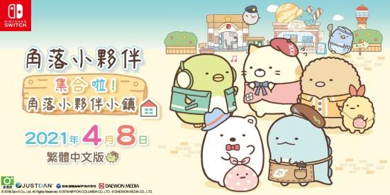 养成游戏《角落小伙伴》支持汉化版 4月8日登陆NS平台