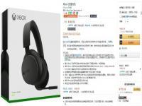 Xbox无线耳机沉浸游戏体验、约754元到手