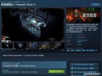 《秘馆疑踪2》上线Steam游戏画面公布 国产本格恐怖解密游戏