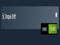 Steam这款赛车游戏转为免费 原价50元好评率仅67%