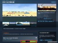 《苏伊士运河模拟器》Steam正式开售 特惠价126元
