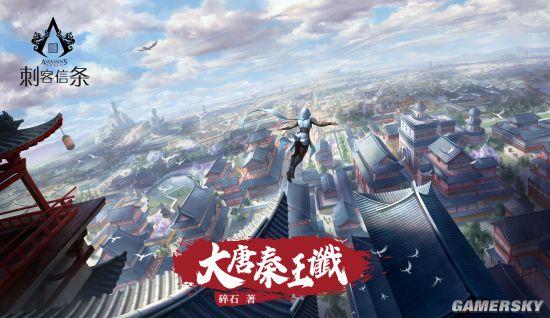 《刺客信条》中国衍生小说作家专访:是演绎不是戏说
