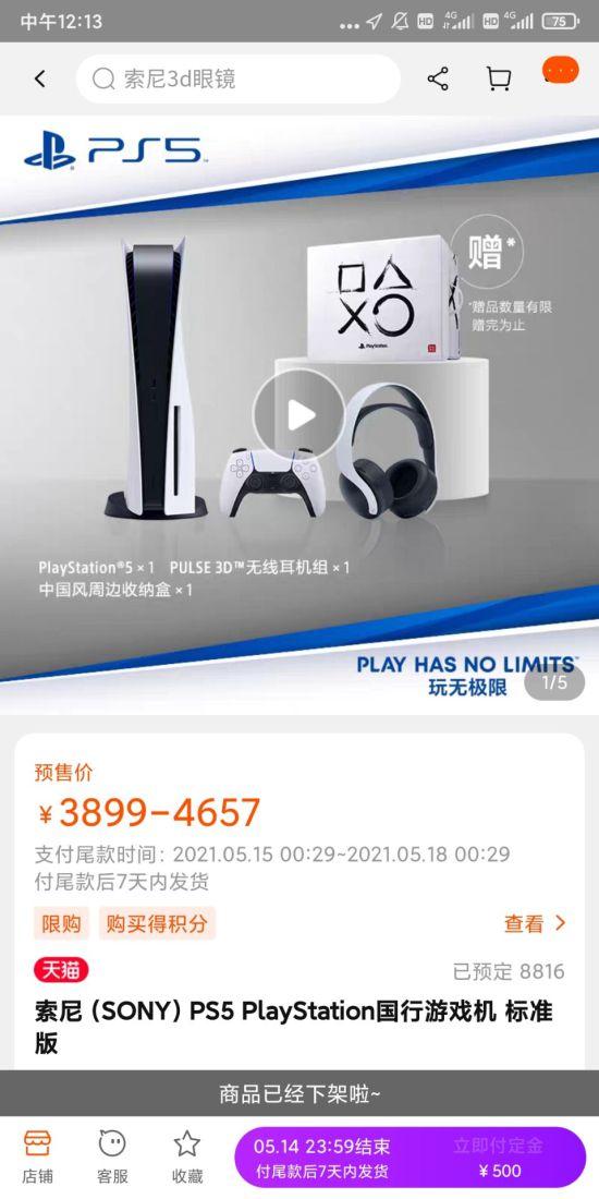 PS5国行预售火爆 天猫、京东已售罄:3099元起