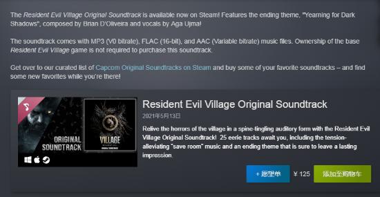 《生化8》原声音轨上架Steam 25款原声售价125元