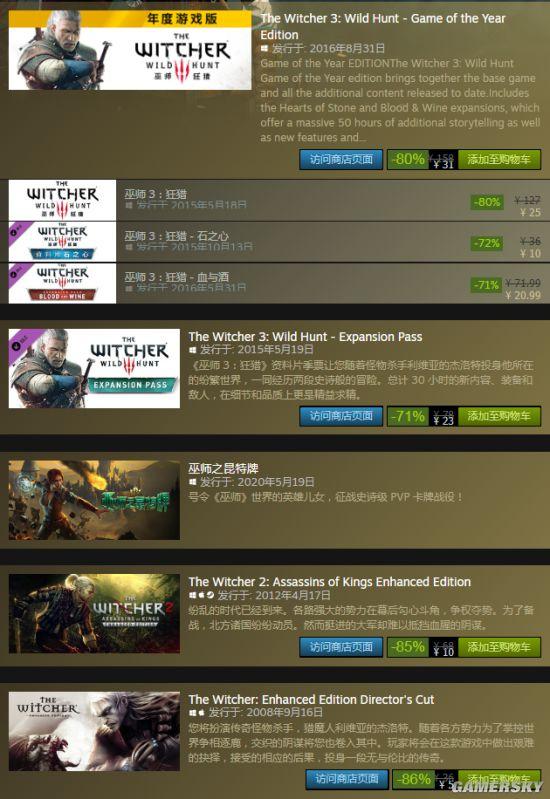 《巫师》系列Steam特价促销 年度版仅31元截止到5月31日哦