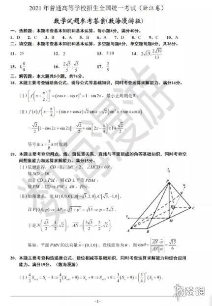 2021浙江高考数学试卷真题 2021浙江高考数学题目答案