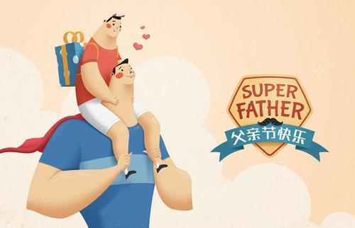 2021年父亲节是几月几日 2021父亲节是哪一天?