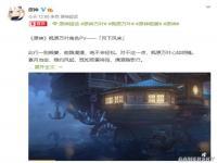 《原神》公布新角色枫原万叶PV 还有新活动宣传公告