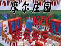 摩尔庄园肯德基炸鸡餐厅怎么装修设计?摩尔庄园kfc餐厅设计图分享