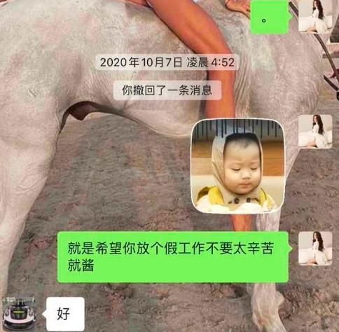 又一北电女生曝与吴亦凡恋情 魏雨欣吴亦凡聊天记录曝光