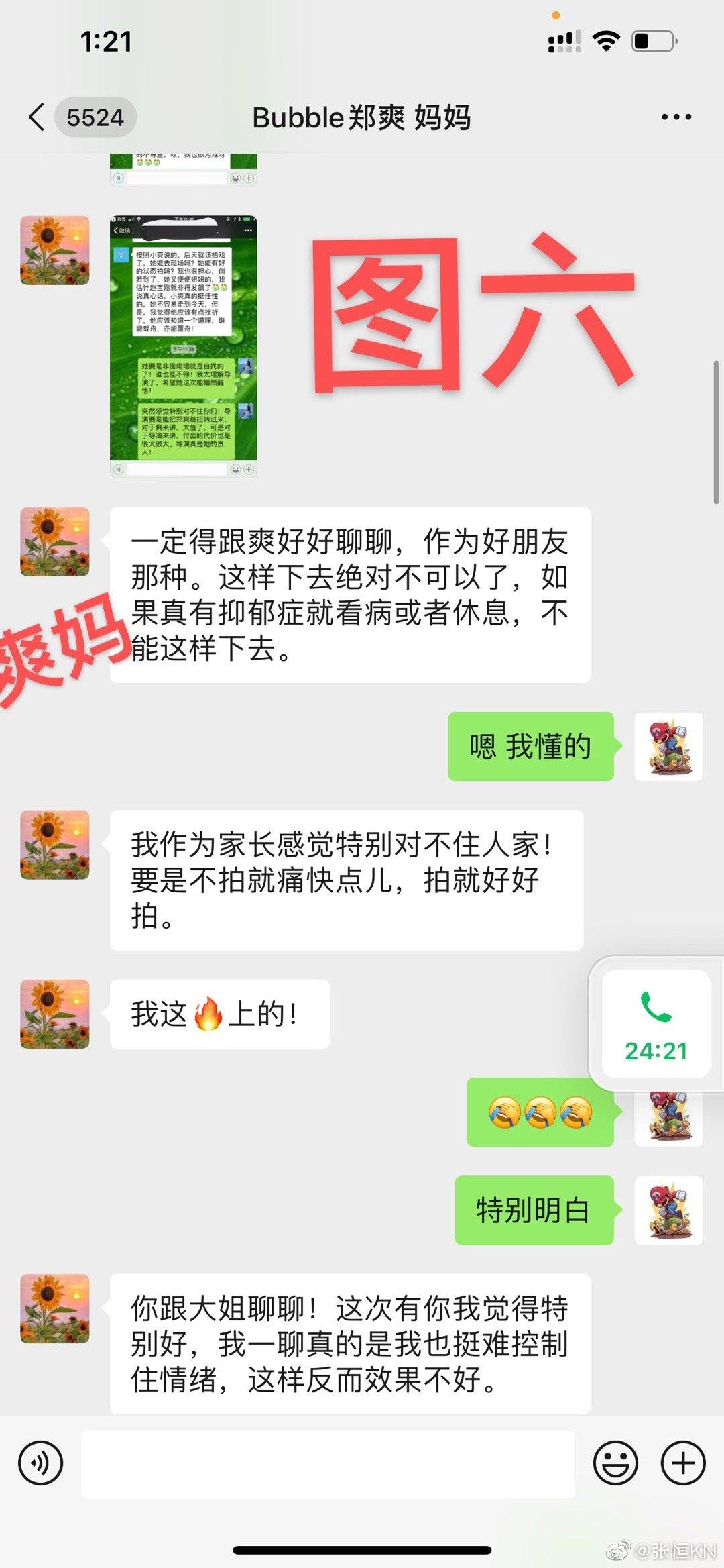 张恒发长文《致郑爽》 爆弃养/税务等问题 附张恒《致郑爽》全文
