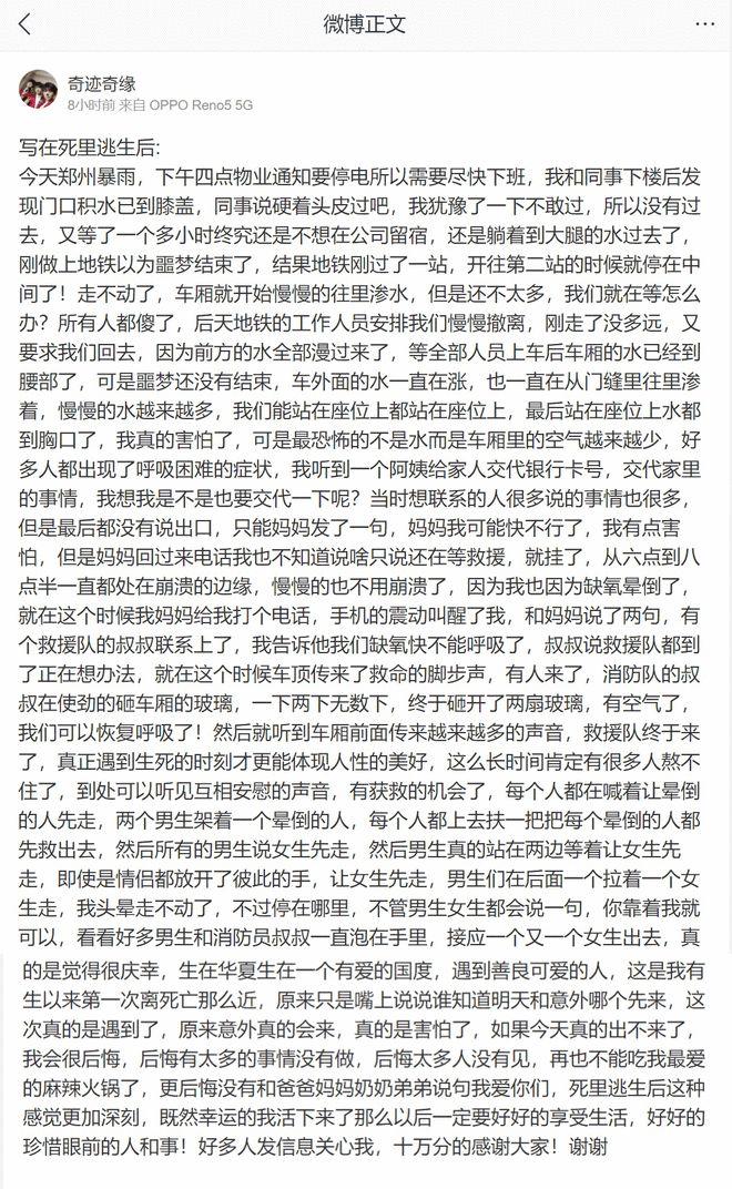 郑州地铁被困乘客顺绳桥走出隧道 郑州地铁被救者自述死里逃生