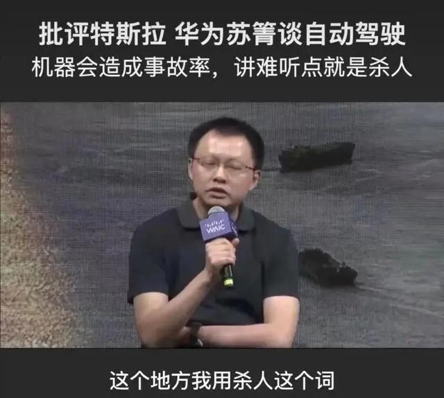 华为智能驾驶总裁苏箐被免职 华为苏箐不当言论事件始末说了什么?