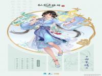 《仙剑7》10月15日发售!标准版预售138元 重楼登场