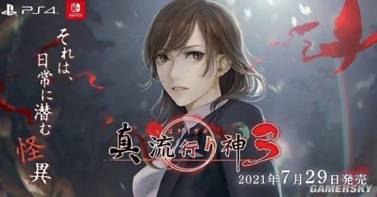 Fami通本周评分:《真流行之神3》获得31分