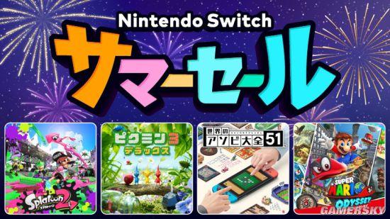 任天堂NS夏季促销活动即将开启 多款大作七折优惠