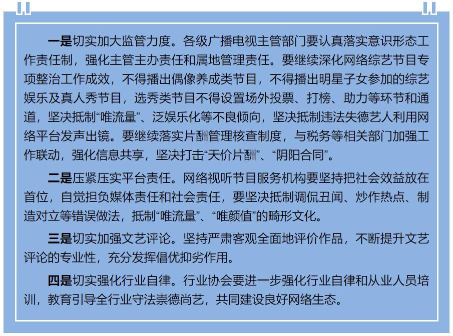 多部委发声,娱乐圈迎来七大变化 人民日报:甘当塑料演员迟早凉凉