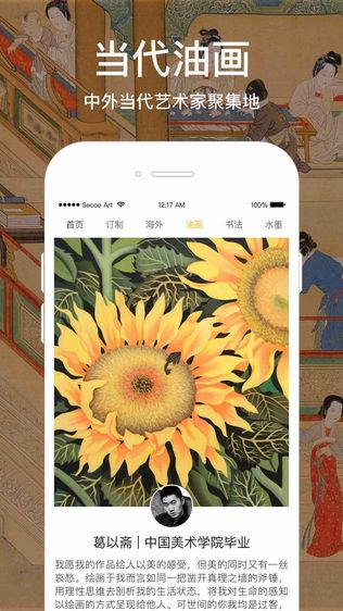 寺库艺术软件截图2