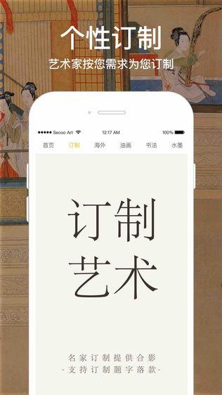寺库艺术软件截图0