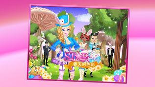 超级女星:春天的色彩软件截图0