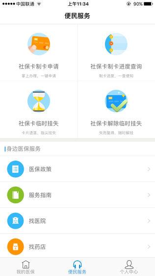 南宁医保123软件截图1