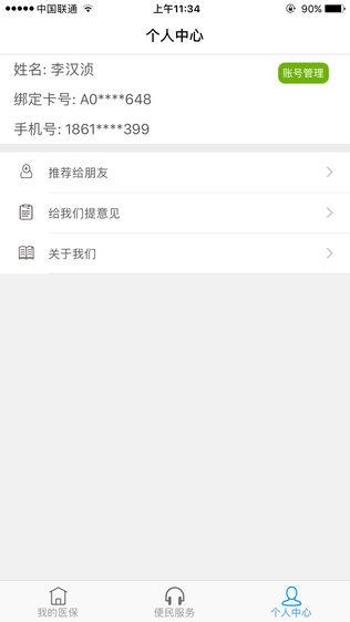 南宁医保123软件截图2