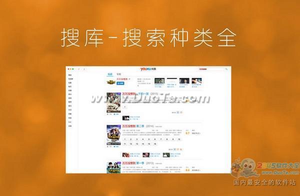 优酷 for Mac下载