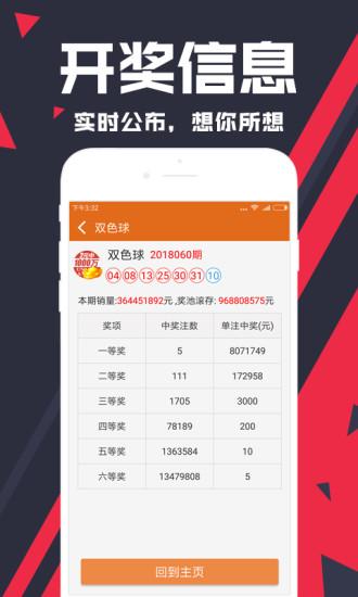 中国福利彩票app软件截图0