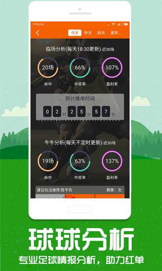 体育彩票app软件截图2