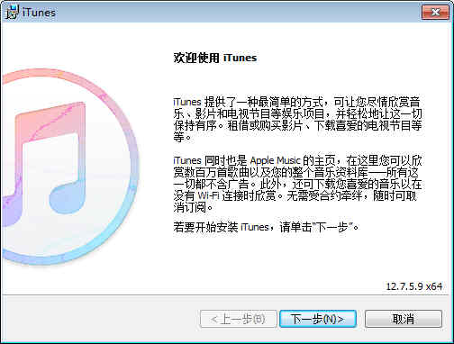 iTunes (64位)下载