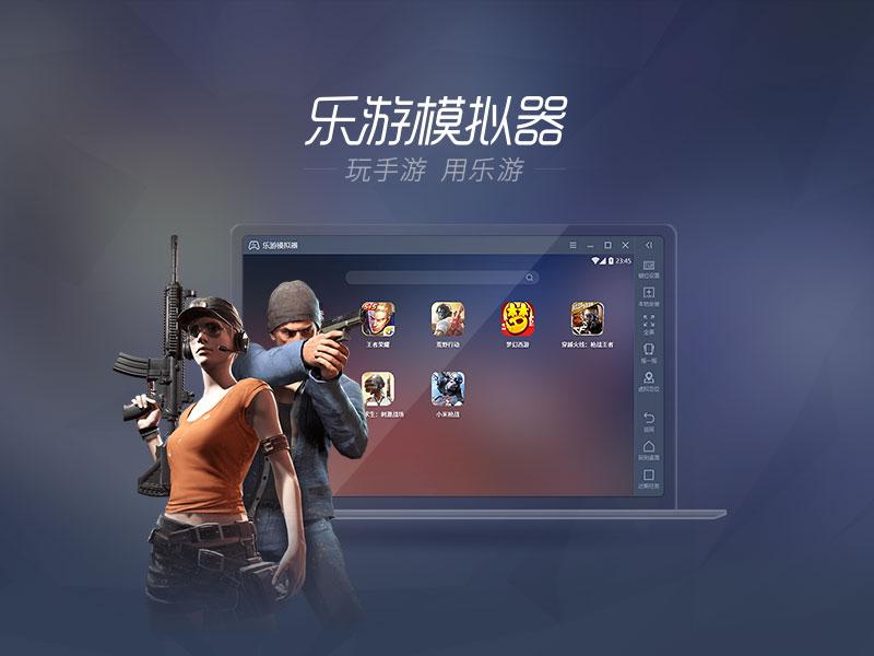 乐游模拟器下载