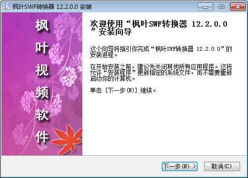 枫叶SWF转换器下载
