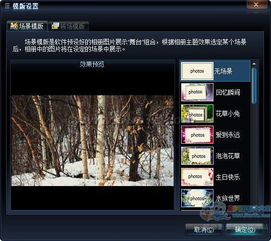 艾奇KTV电子相册制作软件下载