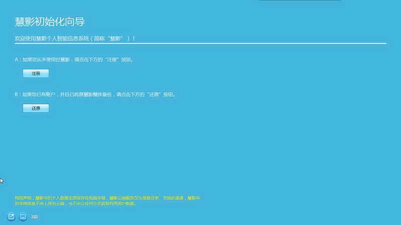 慧影个人智能信息系统下载