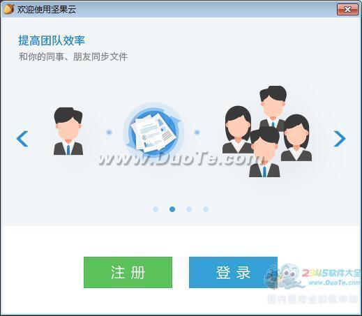 【坚果云】坚果云 V5.1.8官方版官方免费下载