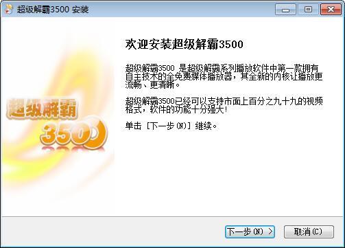 豪杰超级解霸3500下载
