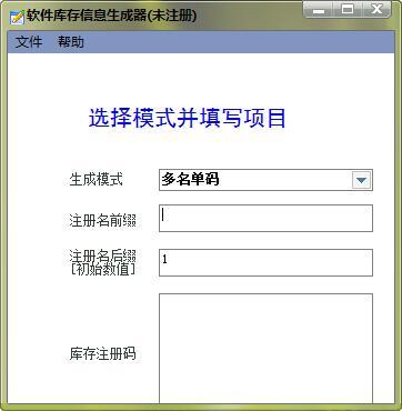 软件注册码库存信息生成器下载
