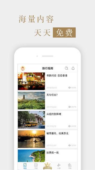 《孤独星球》杂志_中文版软件截图1