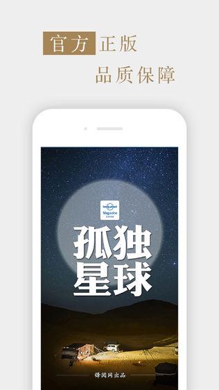 《孤独星球》杂志_中文版软件截图0
