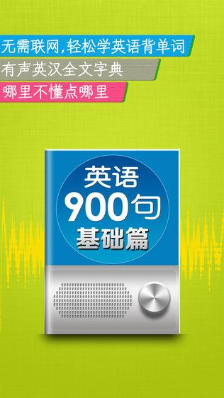 新英语900句软件截图0