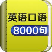 最新英语口语8000句HD