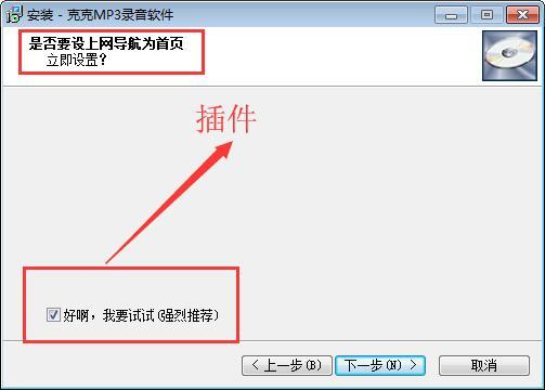 克克MP3录音软件下载