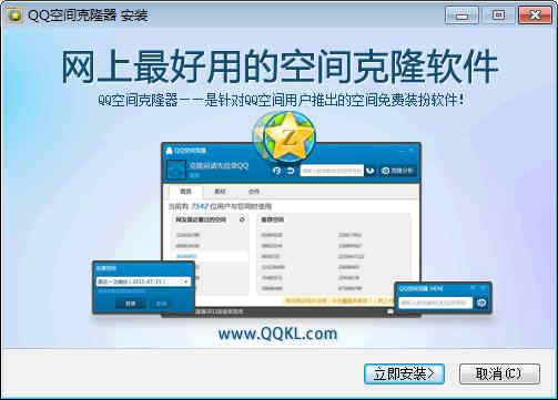 QQ空间克隆器 下载