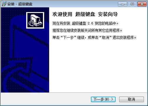 超级键盘下载
