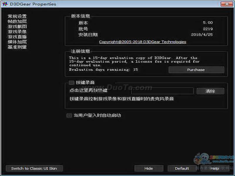 D3DGear(3D游戏测试工具)下载